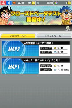 ミニ四駆_マップ選択