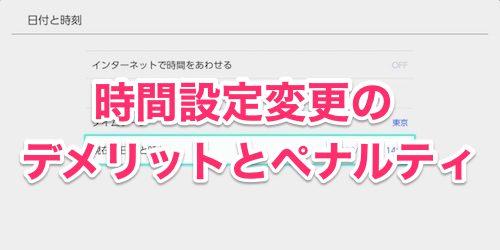 剣 盾 日付 変更 ペナルティ 日付変更バグの方法 - ポケモン剣盾攻略