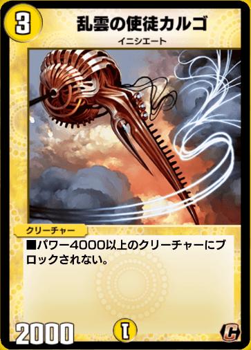 乱雲の使徒カルゴカード画像