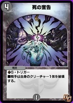 死の宣告カード画像