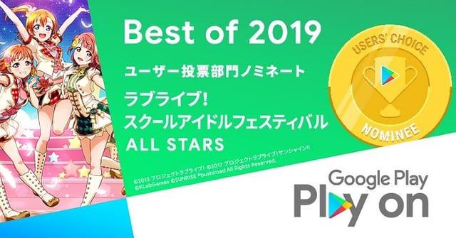 「Google Play Best of 2019」ユーザー投票部門に「ラブライブ!スクールアイドルフェスティバル ALL STARS」がノミネート!