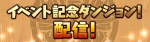 【パズル&ドラゴンズ】感謝の気持ちを込めて「5300万DL達成記念イベント!!」開催!