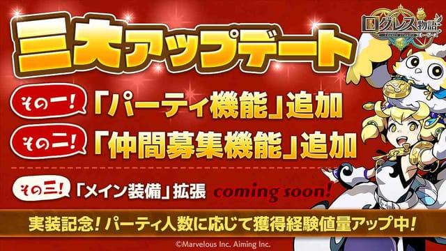 スマホ向けオンラインRPG『ログレス物語』 「三大アップデート!第一弾」実施!また、「水属性新武器&プラチナ武器ピックアップガチャ」開催!
