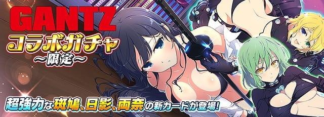 『シノビマスター 閃乱カグラ NEW LINK』 『GANTZ』とのコラボイベント開催!