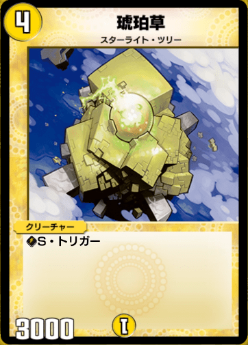 琥珀草カード画像