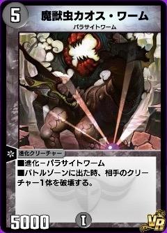 魔獣虫カオス・ワームカード画像