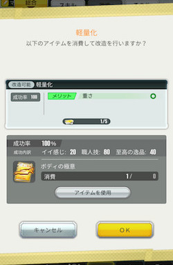 ミニ四駆_改造1