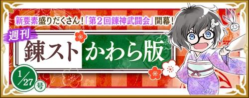 週刊錬ストかわら版(1/27号)