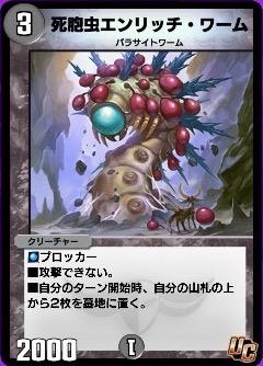 死胞虫エンリッチ・ワームカード画像