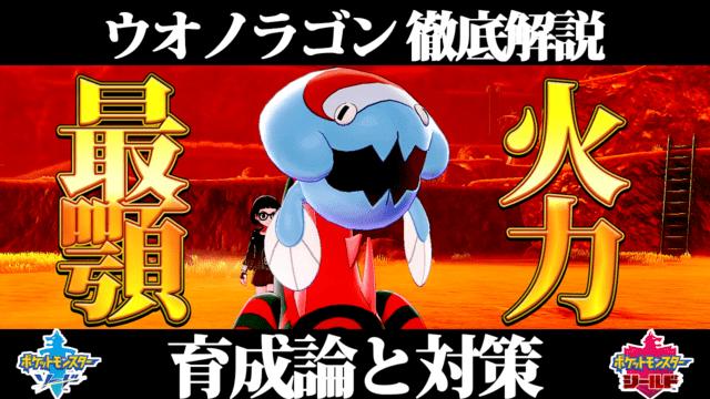 【ポケモン剣盾】登場する600族のポケモン【ポケモンソードシールド】