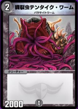 臓裂虫テンタイク・ワームカード画像