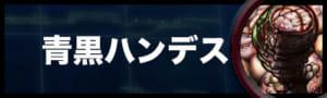 青黒ハンデス
