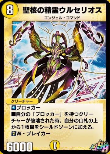 聖核の精霊ウルセリオス