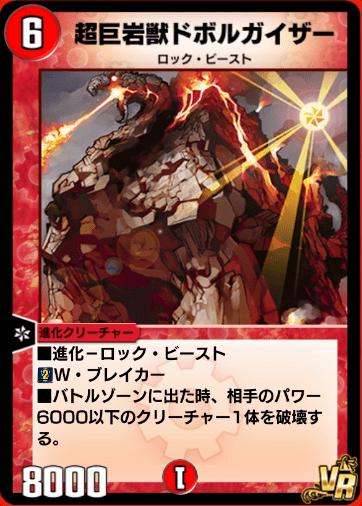 超巨岩獣ドボルカイザー