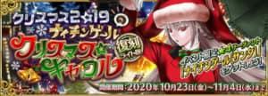 復刻クリスマス2019_アイキャッチ