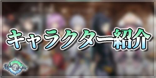 登場キャラクター紹介<br> 【Epic Seven日記#0】