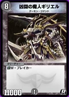 凶闘の魔神ギリエルカード画像