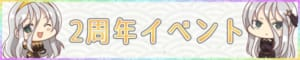 シノマス_2周年イベント最新情報_アイキャッチ