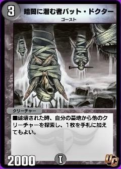 暗闇に潜む者バット・ドクターカード画像