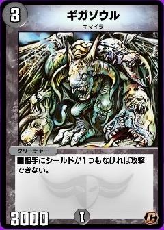 ギガゾウルカード画像