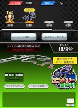 ミニ四駆_エディットカップ2