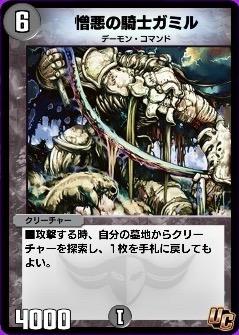 憎悪の騎士ガミルカード画像