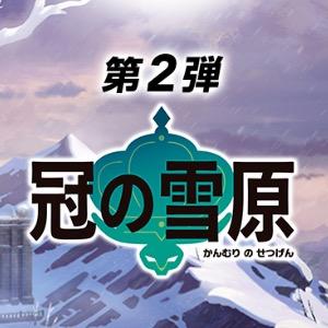 ポケモン剣盾_冠の雪原_icon