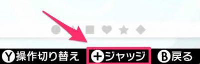 【ポケモンソードシールド】ジャッジ機能の効果と解放条件/ポケモン剣盾