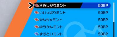 【ポケモンソードシールド】厳選のやり方と準備しておきたいもの/ポケモン剣盾