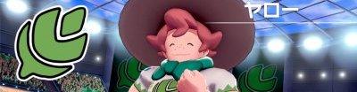 【ポケモンソードシールド】ヤローの使用ポケモンと攻略ポイント/ポケモン剣盾