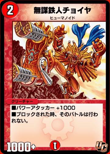 無謀鉄人チョイヤカード画像
