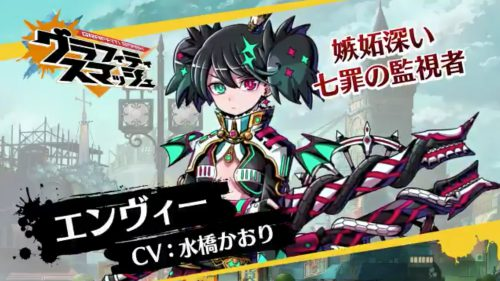 【グラスマ】エンヴィーの評価とアビリティ/おすすめ武器・マテリア