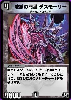 地獄の門番デスモーリーカード画像