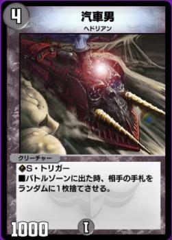 汽車男カード画像