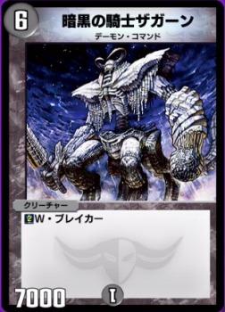 暗黒の騎士ザガーンカード画像