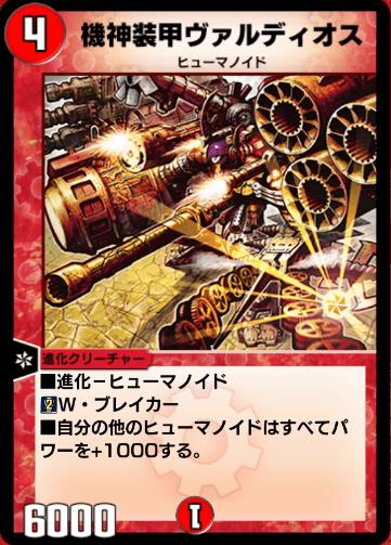 機神装甲ヴァルディオスカード画像