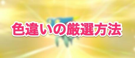 ポケモン 剣 盾 色 違い 厳選