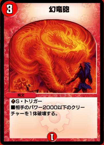 幻竜砲カード画像