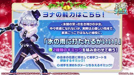 白猫テニス_クリスマスヨナ_アイキャッチ