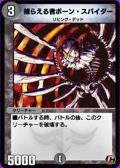 捕らえる者ボーン・スパイダーカード画像