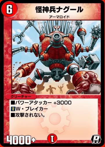 怪神兵ナグールカード画像