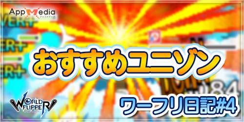 【#4】編集部おすすめのユニゾン!