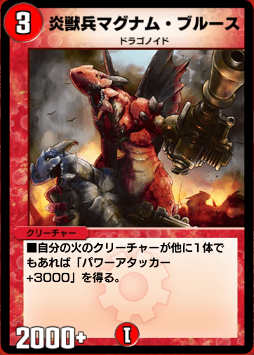 炎獣兵マグナム・ブルースカード画像