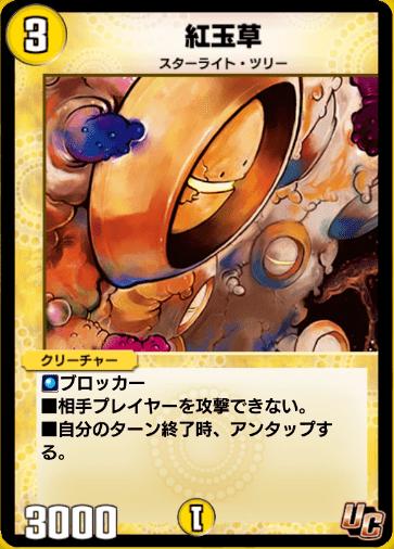 紅玉草カード画像