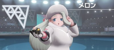 【ポケモンソードシールド】メロンの手持ちとおすすめポケモン/ポケモン剣盾