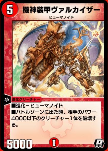 機神装甲ヴァルカイザーカード画像