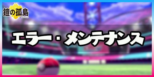 ポケモン剣盾_エラー・メンテナンス_banner500250