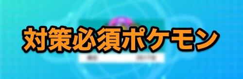 ポケモン剣盾】対策必須な強ポケモン一覧/対戦考察【ポケモン