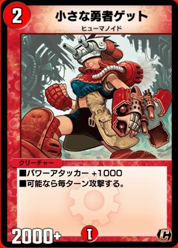 小さな勇者ゲットカード画像