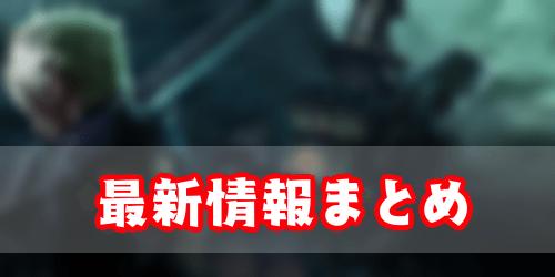 FF7リメイク_最新情報